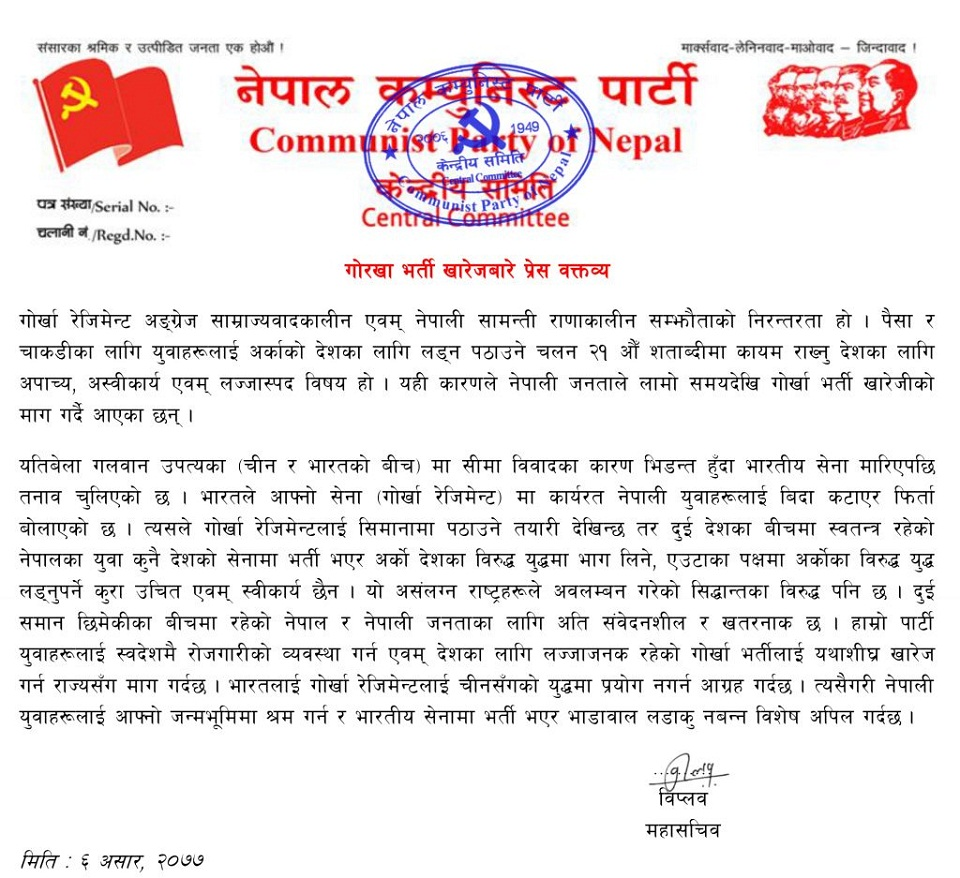 Chand-led NCP demands Nepali youths be barred from joining Gorkha Regiment