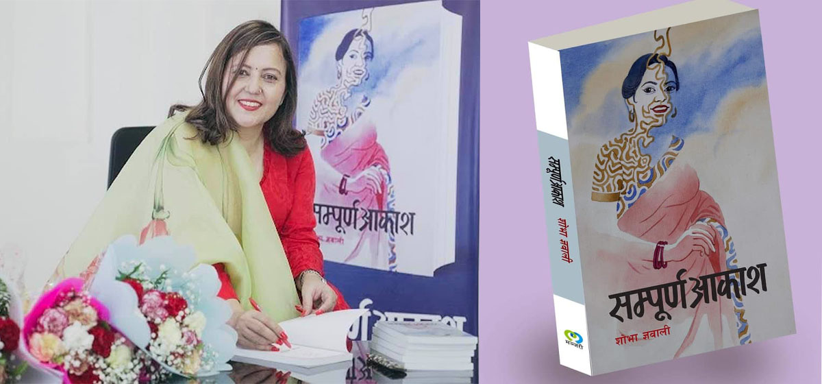 Horizon of middle-class women explored in 'Sampurna Aakash'