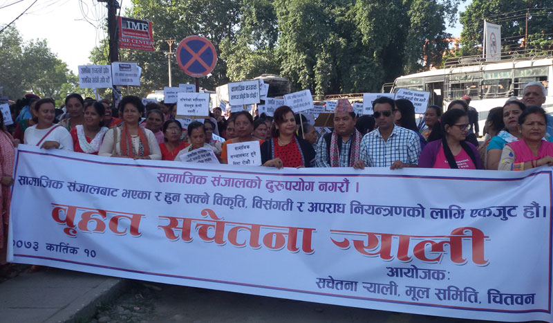 Awareness rally against demerits of social networking sites