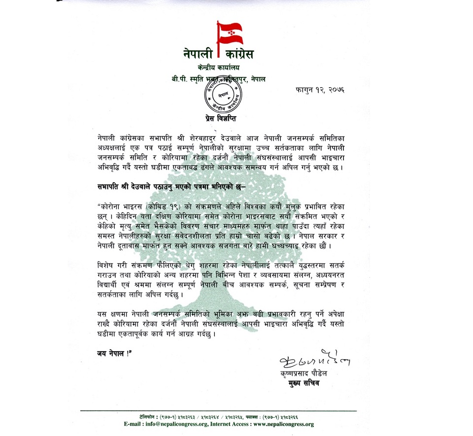 NC President Deuba urges Nepali organizations in SKorea to cooperate with fellow countrymen against COVID19
