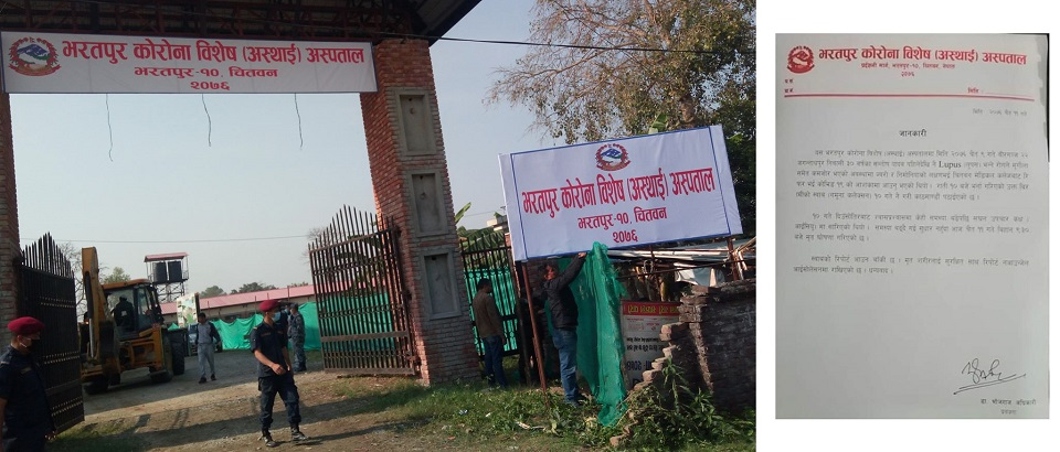A man who experienced symptoms of coronavirus dies in Chitwan, medical report awaited