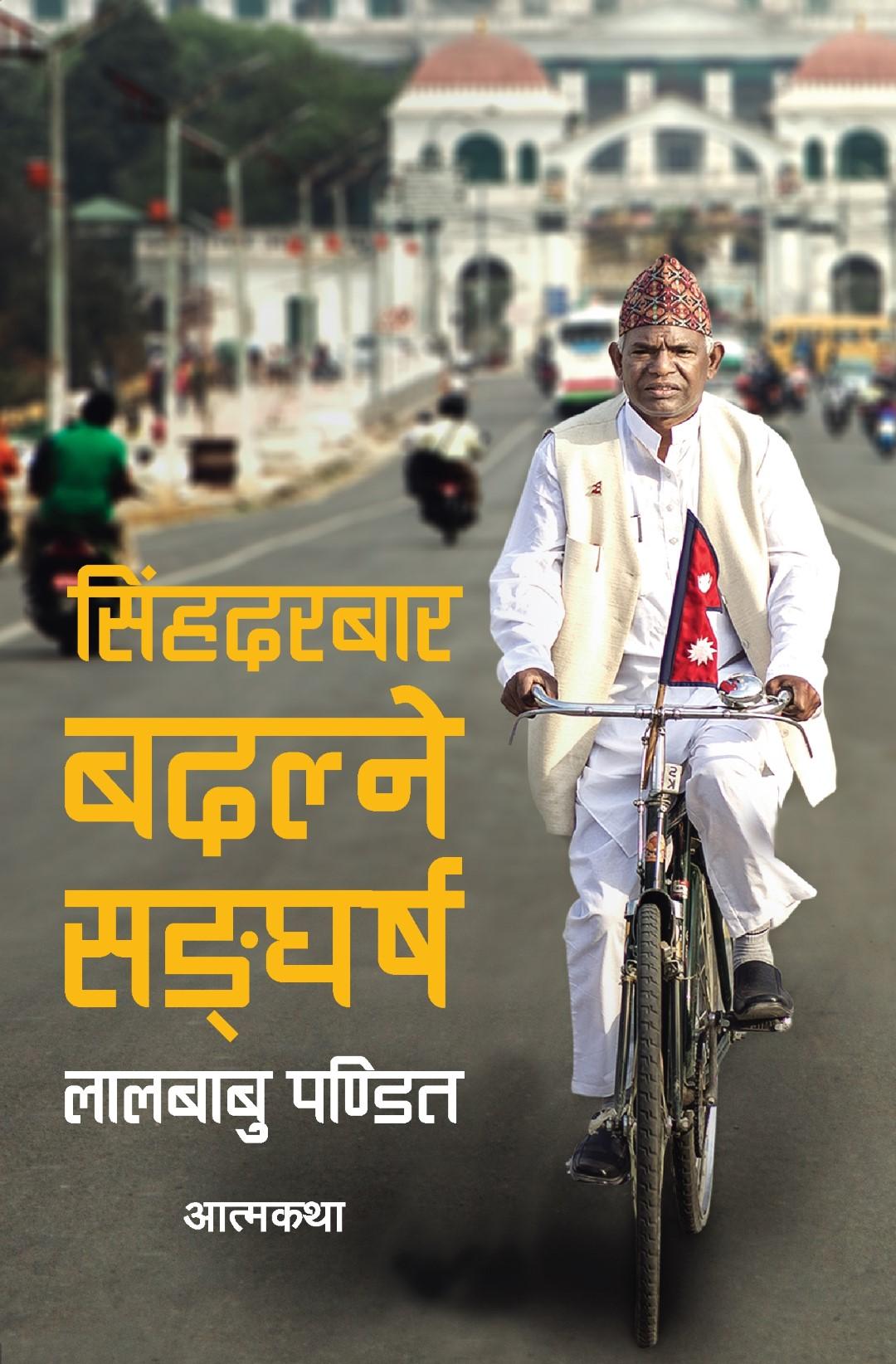 Pandit's Struggle to Change Singhadurbar