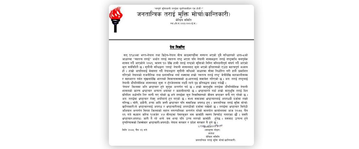 Goit-led Janatantrik Tarai Mukti Morcha takes responsibility of Lahan blast