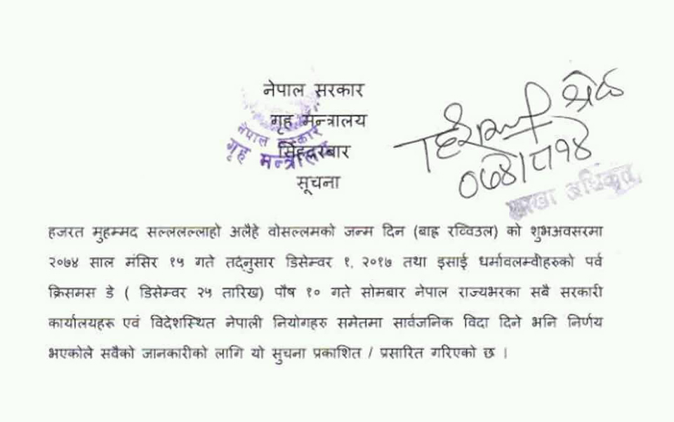 Public holiday on Friday, Dec 25 and Poush 27