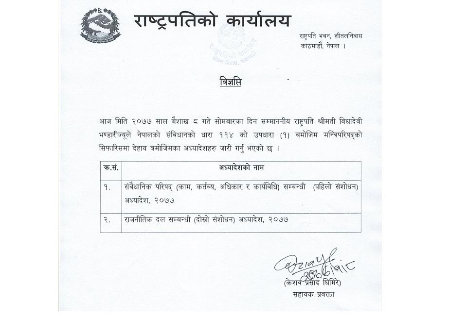 President Bhandari endorses two ordinances