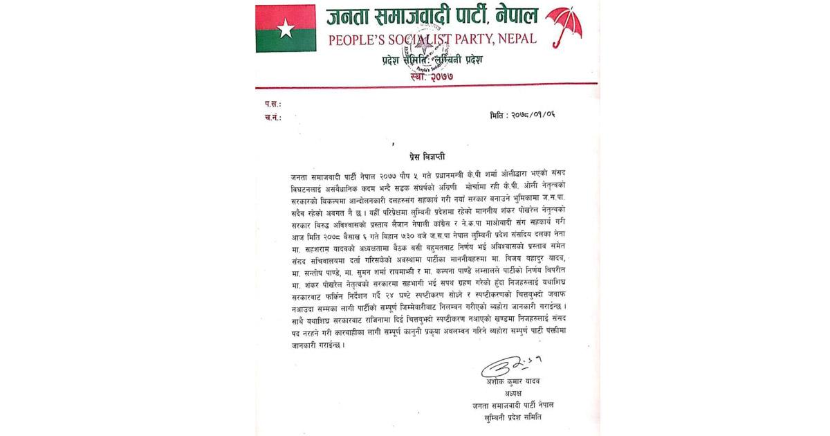 Janata Samajbadi Party suspends four lawmakers joining Pokharel-led cabinet
