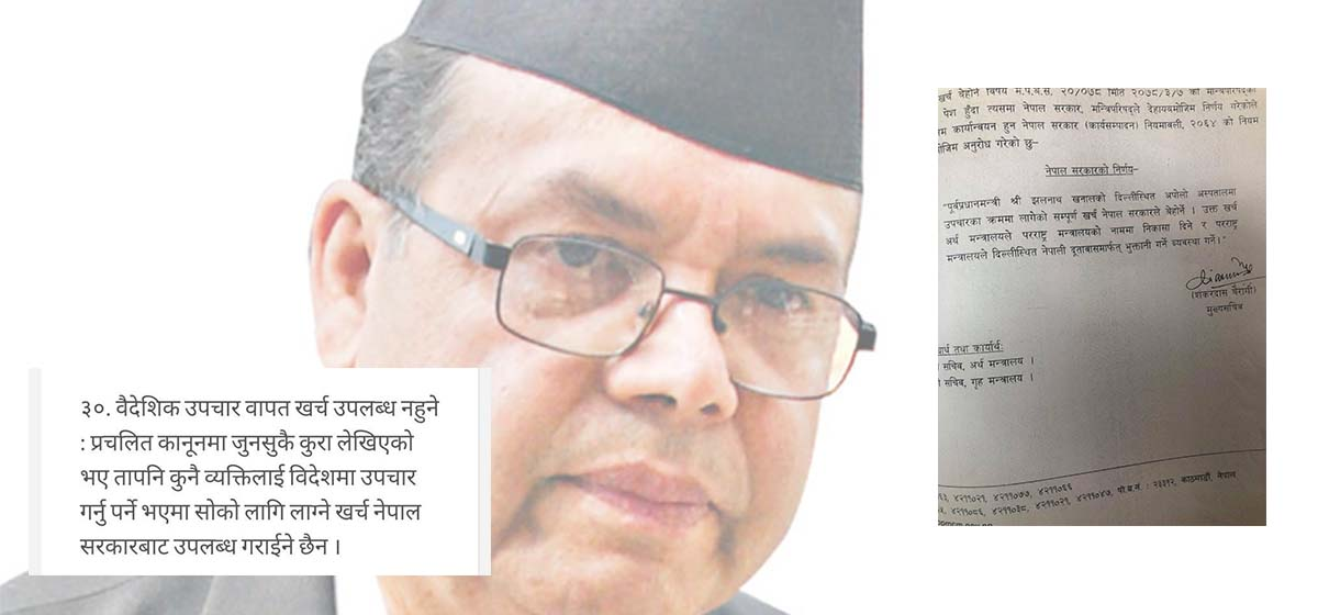 Govt's decision to bear treatment costs of Ex-PM Khanal against law