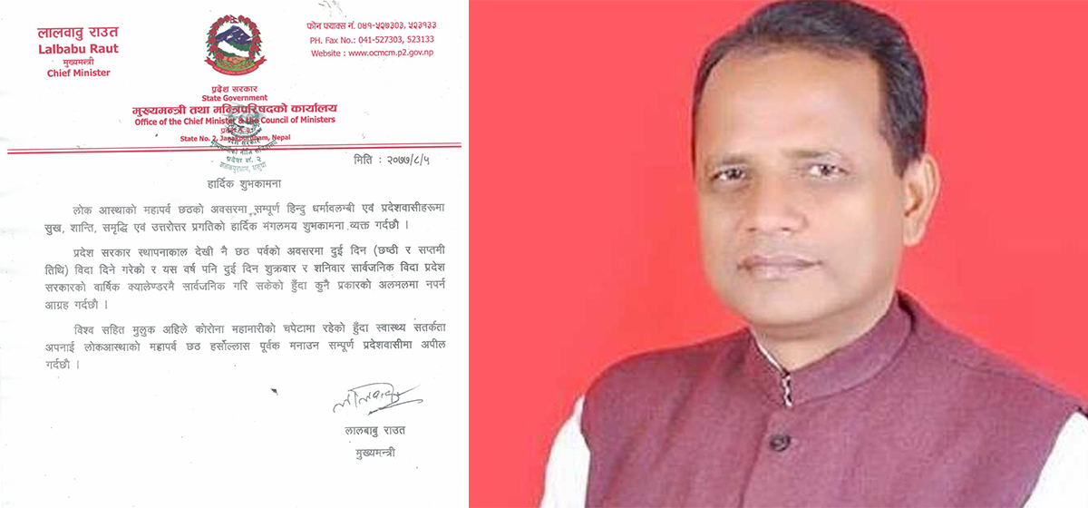 Province 2 CM Raut extends Chhath greetings, two-day holiday in the province