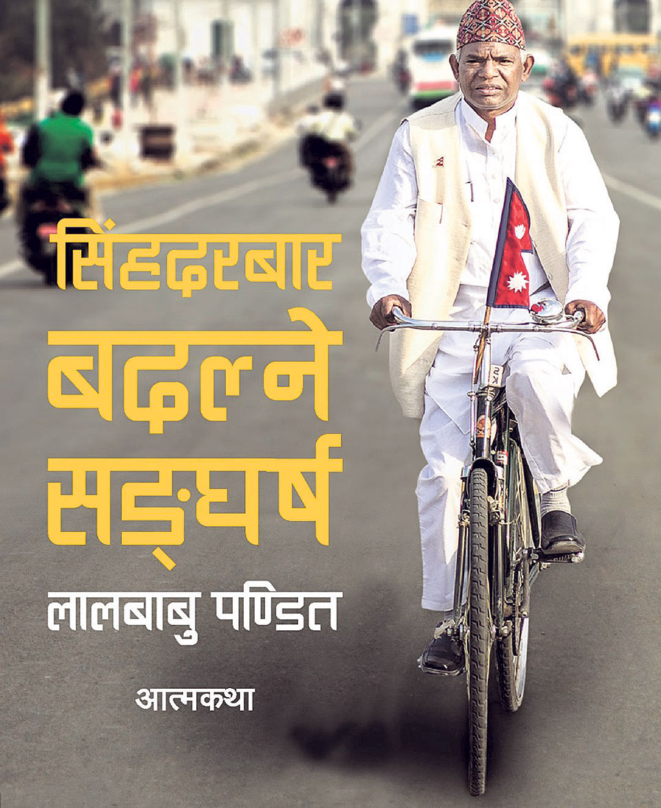 Lal Babu Pandit's life story now in a book