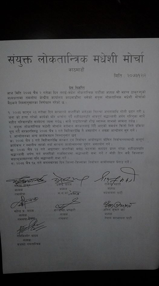 UDMF withdraws support to govt, to organize non-cooperative and defiance program