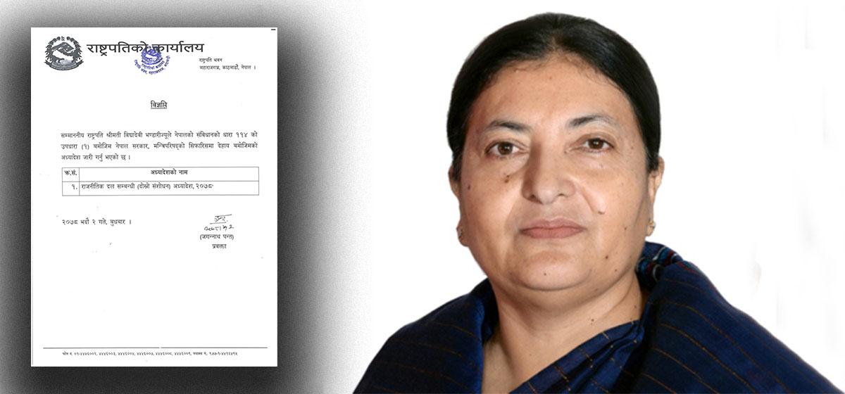 Prez Bhandari issues 'party-split' ordinance