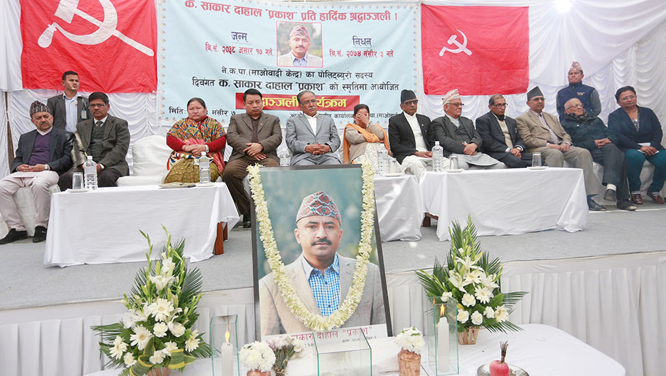 All youths are like my own children: Dahal