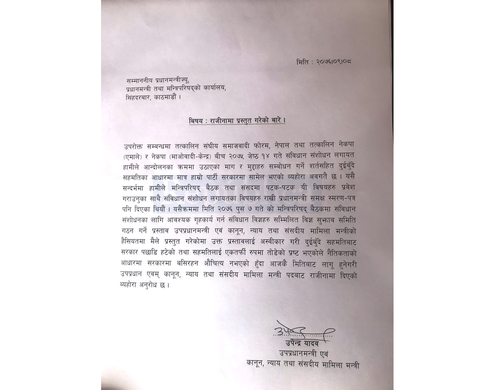 Samajbadi Party Nepal quits government over constitution amendment row