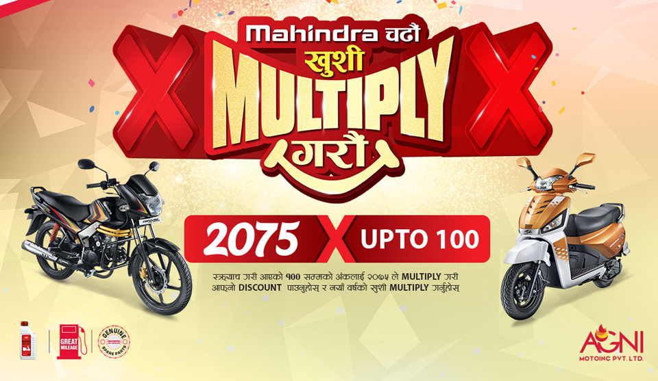 Mahindra two wheelers launch schemes for New Year, 2075