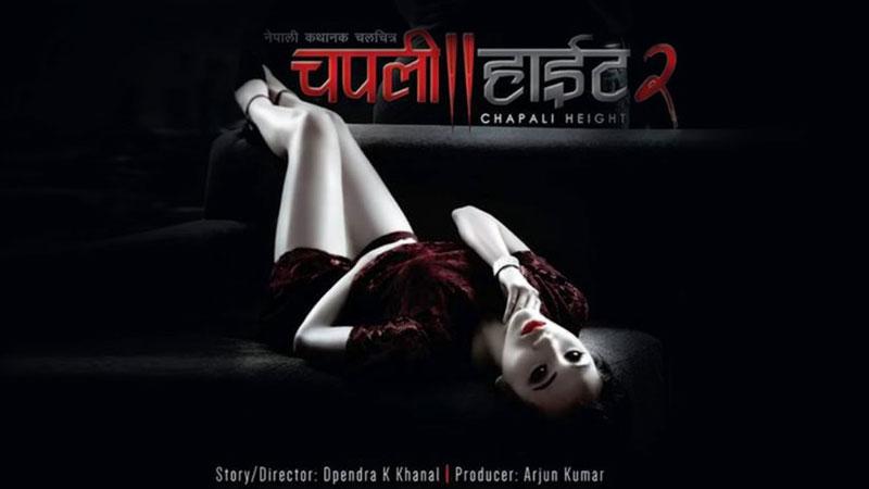 Nepali movies releasing today