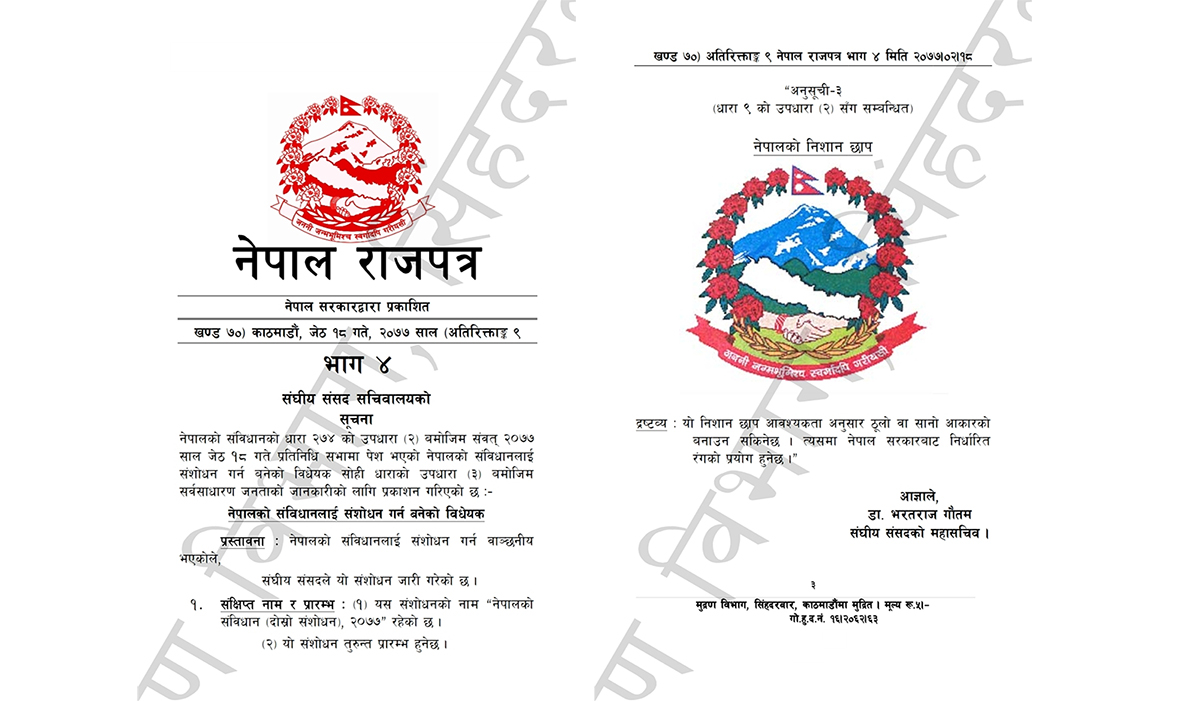 Constitution amendment bill on the new map published in Nepal Gazette for public information