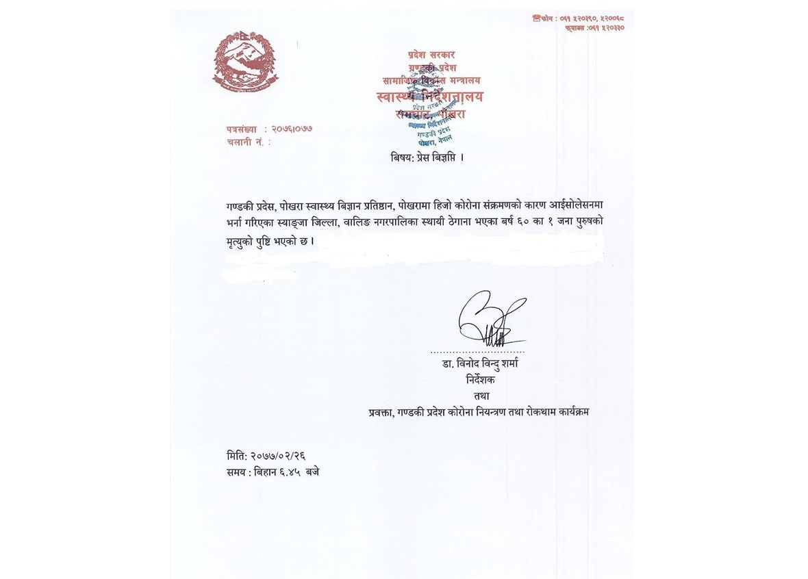 Nepal reports 14th COVID-19 death