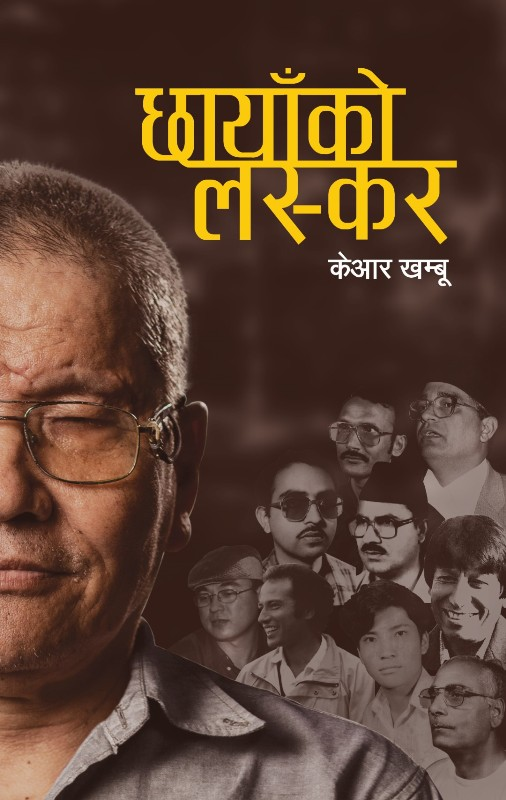 Professor KR Khambu to release his autobiography
