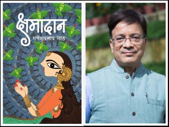 'Kshamadaan', a Madhesh-based novel to be released next week