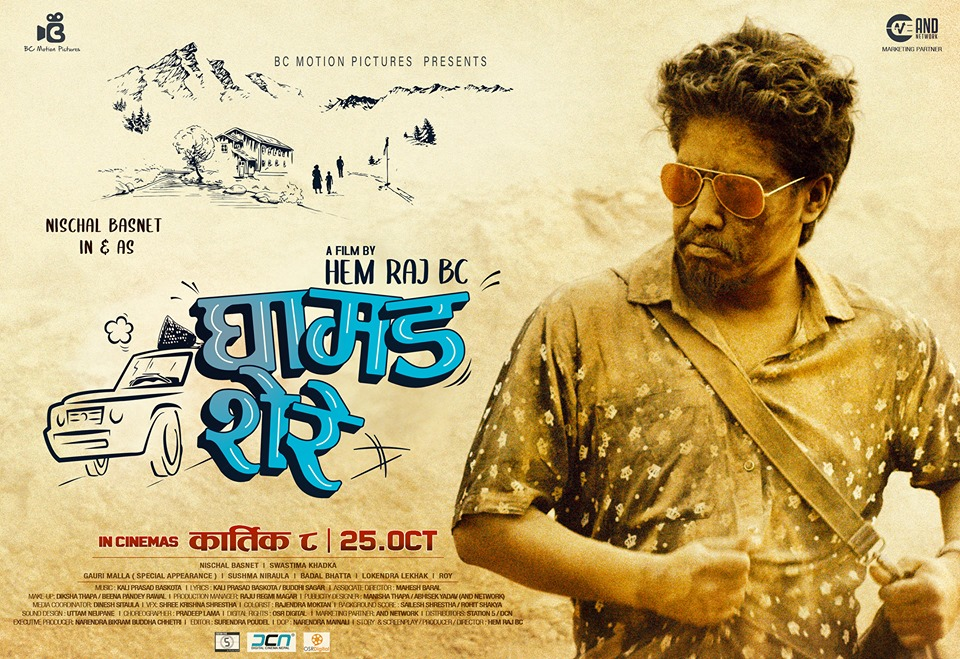 Nischal starrer 'Ghamad Shere' poster unveiled