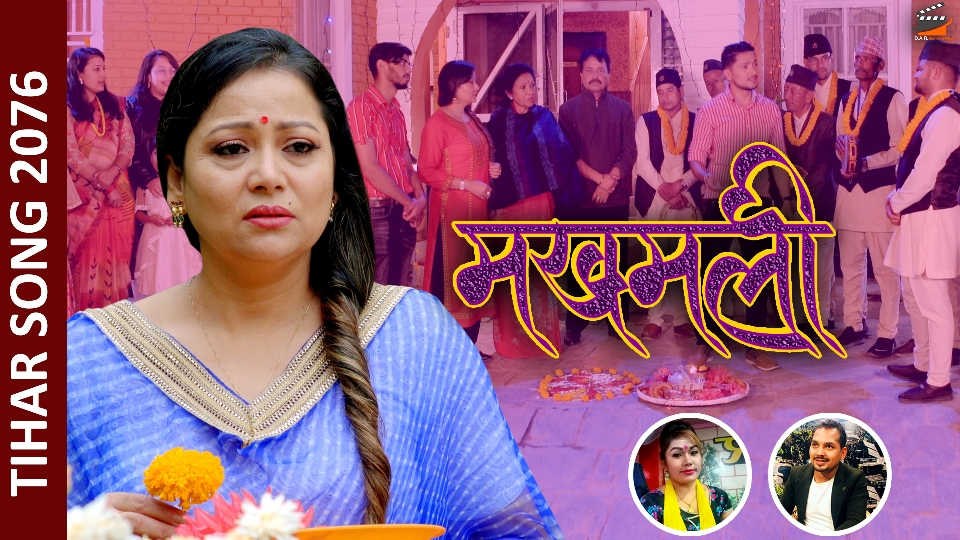 Tihar Song 'Makhamali' released