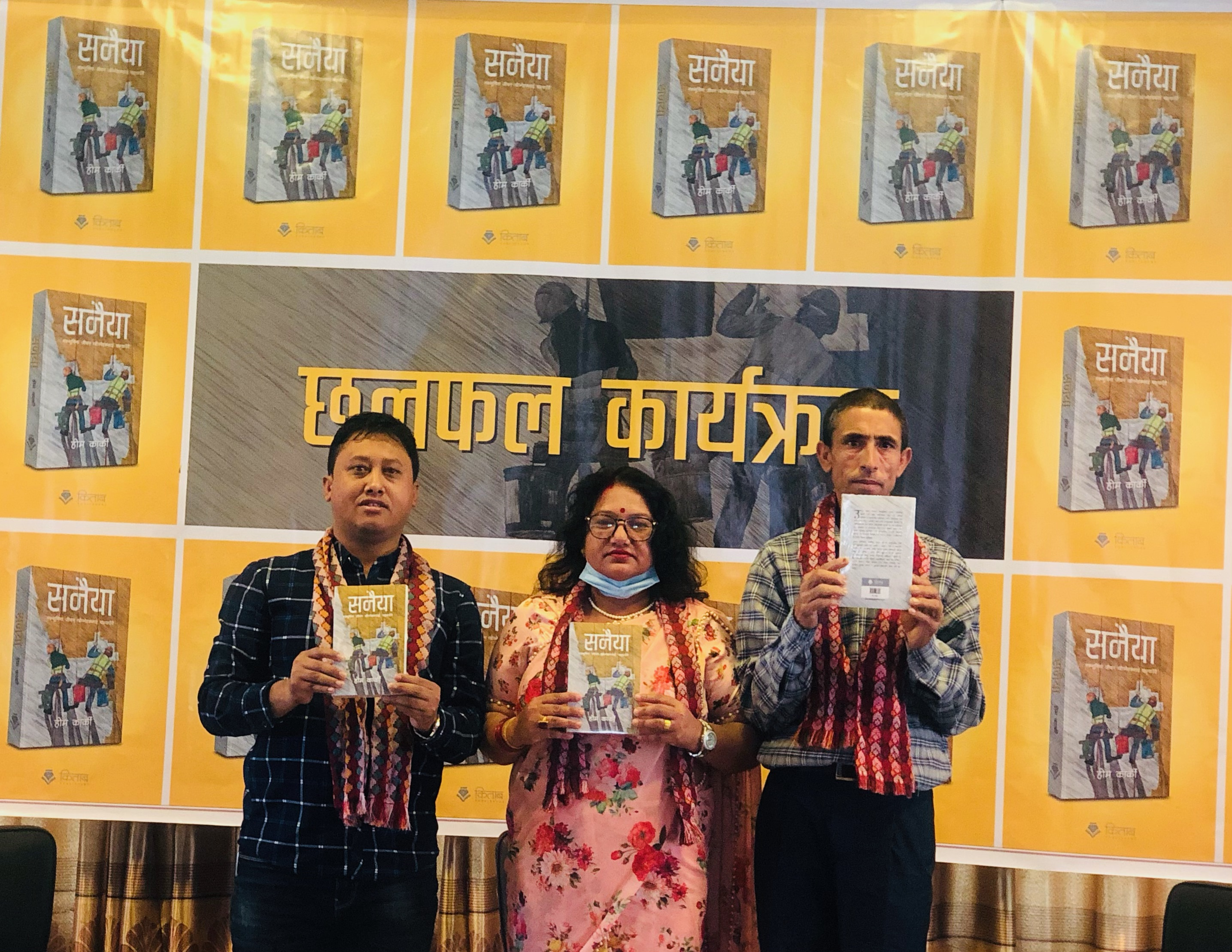 Journalist Hom Karki's 'Sanaiya' launched