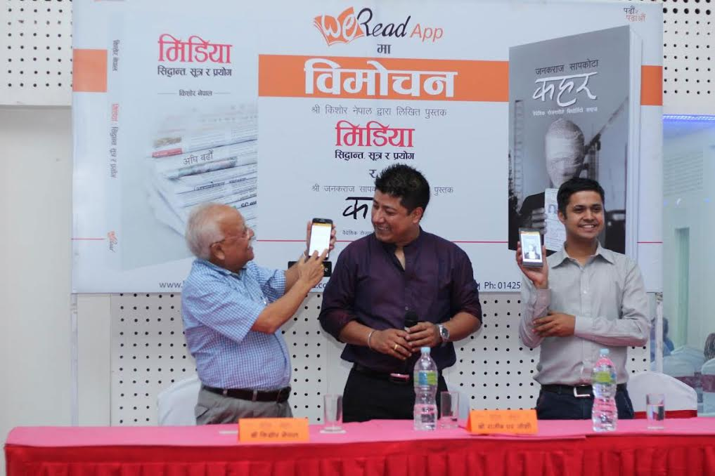 Two books launched in We Read app