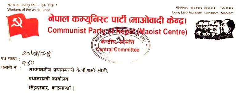 The letter that marked Maoist-UML divorce