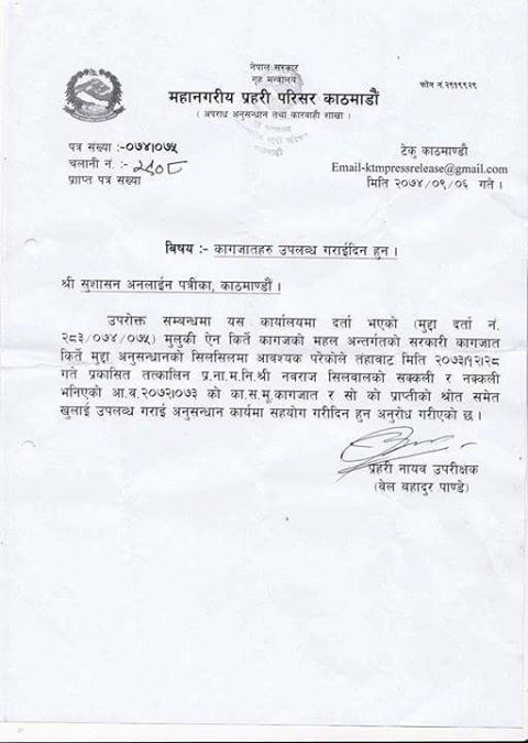 FNJ condemns Nepal Police's request