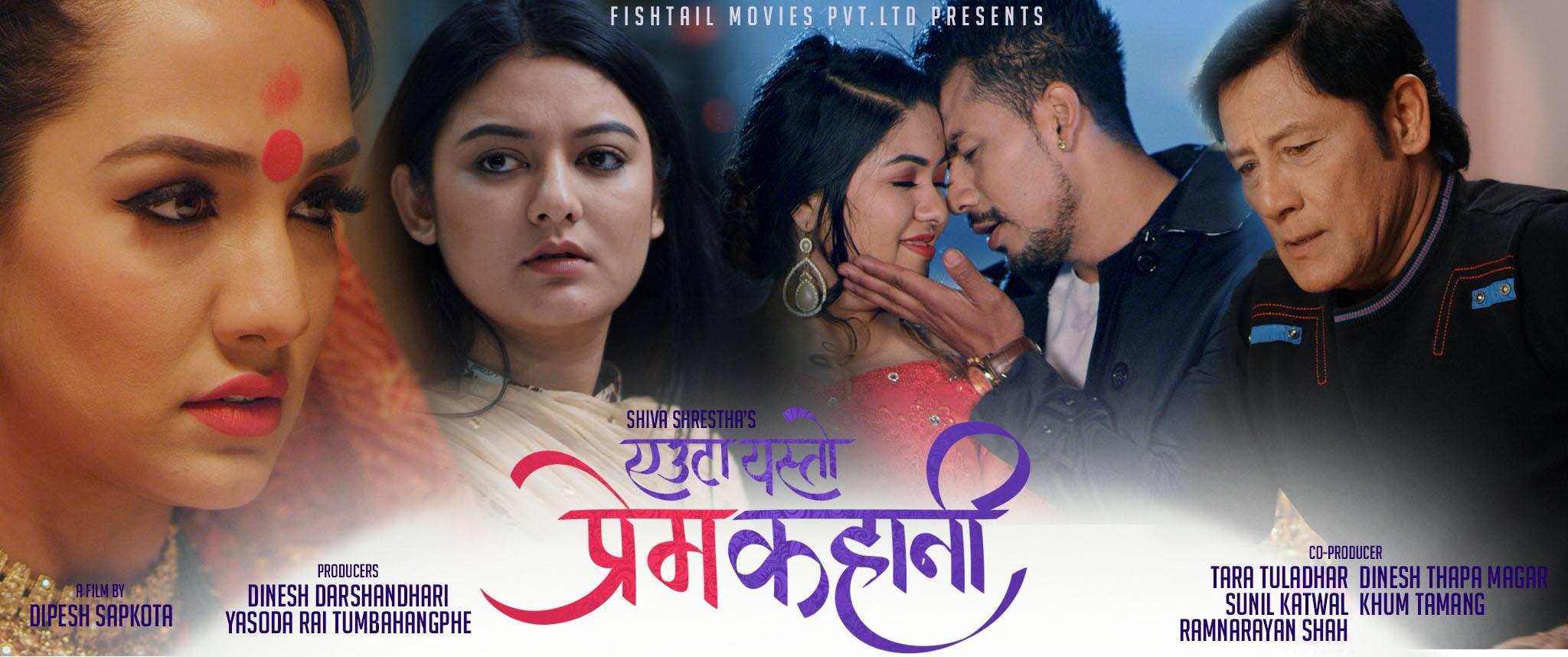 """Second teaser of """"Euta Yesto Prem Kahani"""" released"""