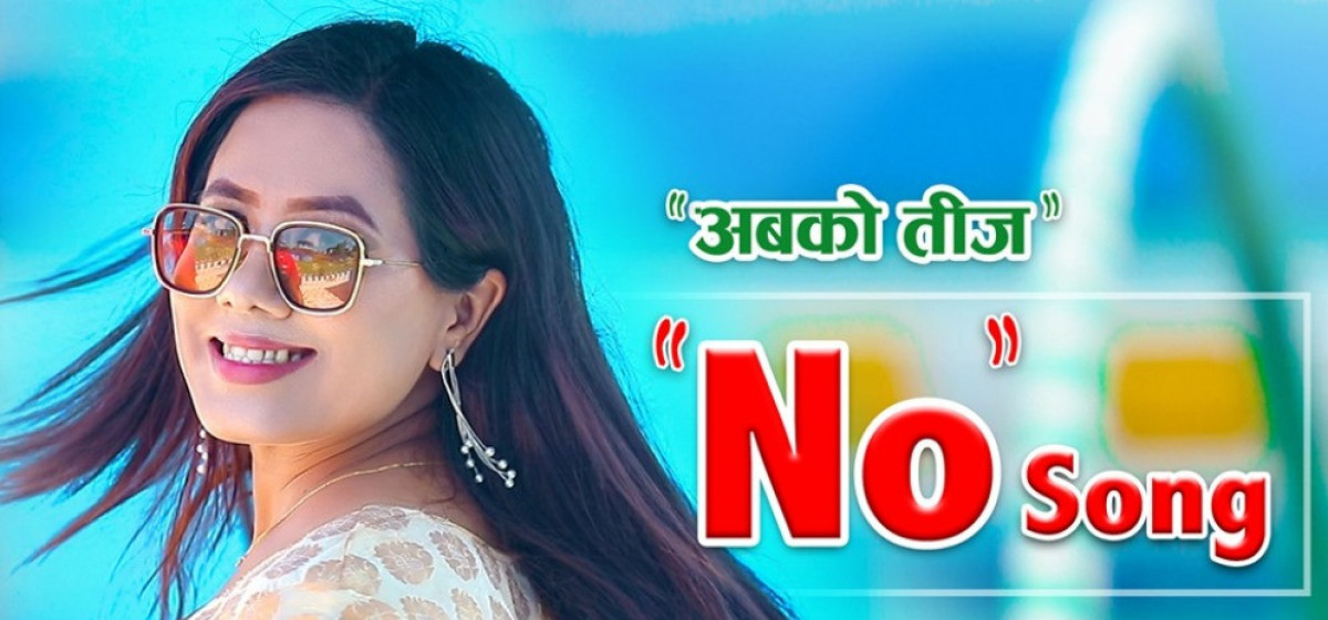 After the pressure of Hindu Jagran Nepal, 'No Barata Please' made 'Private'